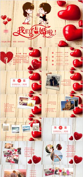 七夕情人节求婚订婚结婚典礼恋爱纪念日PPT模板