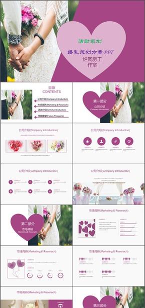 七夕活动策划婚礼策划方案PPT模板