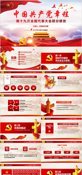 最新十九大全方位解读学习中国共产党章程PPT模板
