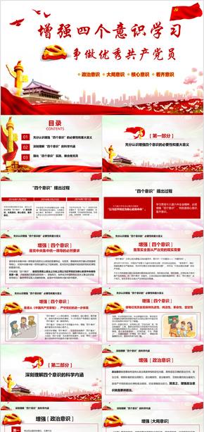 十八届六中全会四个意识学习党课做优秀共产党员ppt模板合集俩套