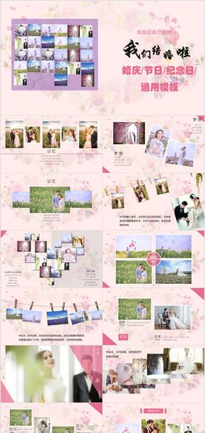 七夕情人节求婚订婚结婚典礼恋爱纪念日PPT模板三套合集