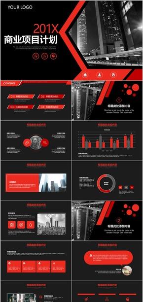 红黑色商业项目计划书PPT模板
