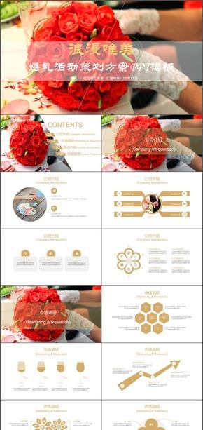 唯美婚礼策划方案PPT模板