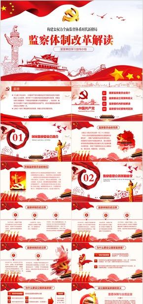 大气红色党会监察体制改革解读PPT模板