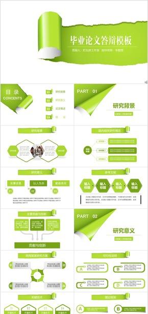 绿色清新开题报告毕业论文答辩PPT模板