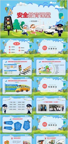 卡通炫彩初中安全教育主题班会课堂培训PPT