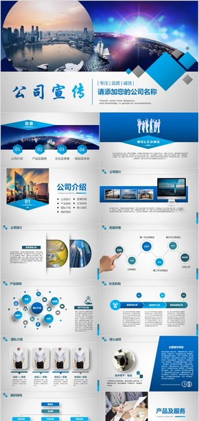 蓝色精美公司宣传简介企业宣传PPT模板