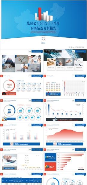 商务简约年终总结财务报告数据汇报图表