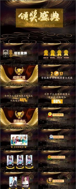 金色大气颁奖典礼颁奖盛典PPT模板