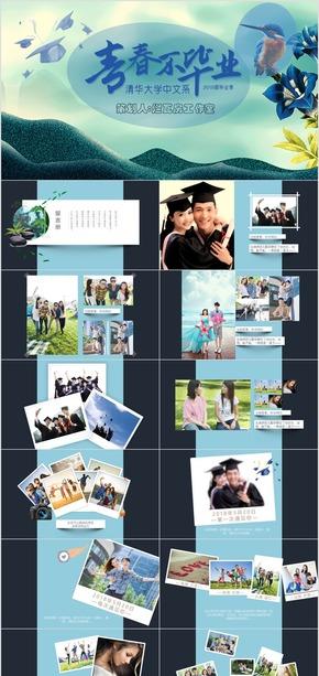 创意毕业季相册PPT模版