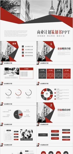 红黑色商务通用商业计划策划书PPT模板