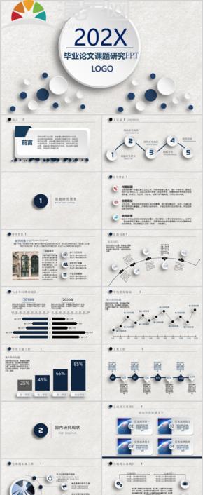 藍色立體感畢業論文答辯課題研究報告PPT模板