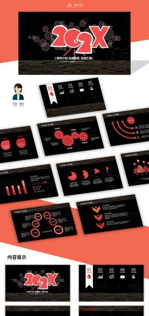 紅黑色簡約商務風PPT模板