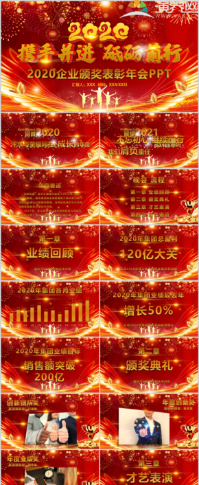 紅色大氣年終總(zong)結表彰大會PPT模板