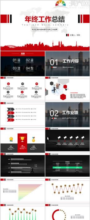 2018红色黑色商务简约大气风年终工作总结工作汇报商业计划PPT模板(红)