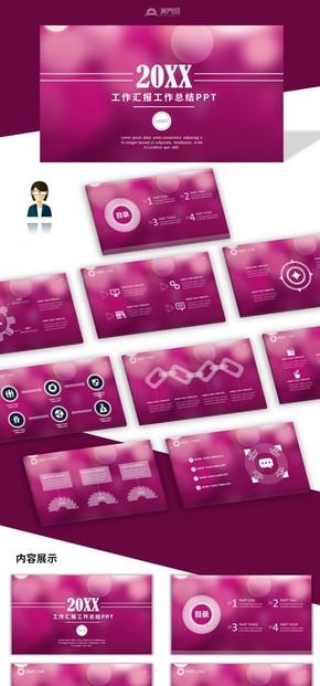 粉紅色ios風工作匯報年中總結PPT模板