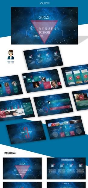 藍紅色ios風工作匯報述職報告工作總結PPT模板