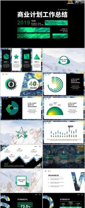 2019年青色绿色时尚大气杂志风商业工作计划工作总结PPT模板