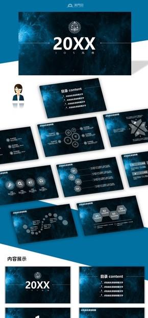 深藍色ios風工作匯報課題匯報PPT模板(靜態)