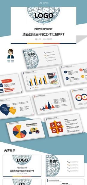 立體球形簡約商務工作匯報工作總結PPT模板
