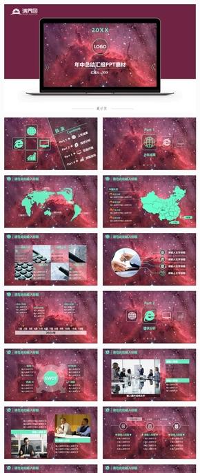 紅青ios風工作匯報述職報告年中總結PPT模板