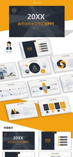 扁平化商務工作總結工作匯報述職報告PPT模板