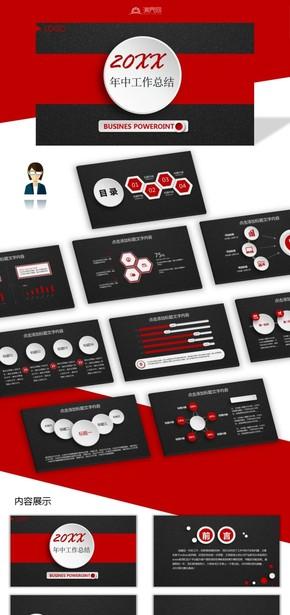 红黑色简约风年中工作总结工作汇报述职报告ppt模板