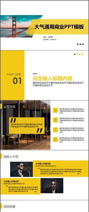 大气黄色商业简约通用时尚ppt模板7
