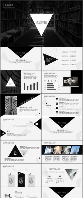 黑白工作总结新年计划述职报告ppt模板3
