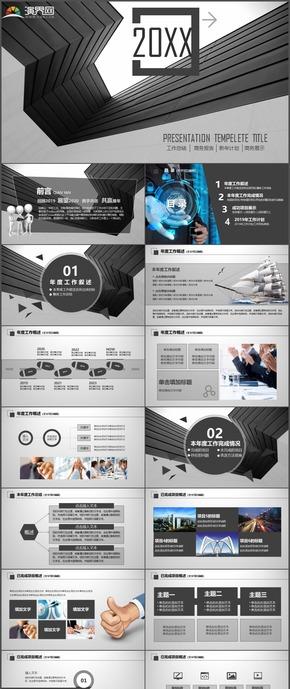 商务报告商务展示计划总结汇报PPT模板90