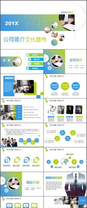 蓝绿公司简介文化宣传渐变时尚ppt模板17