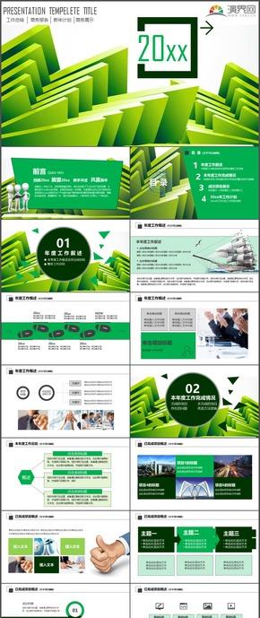 商务报告新年计划商务展示总结PPT模板99