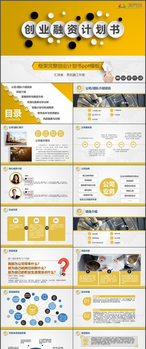 高端大气黄色创业融资计划书时尚PPT模板101