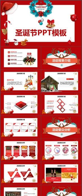 圣诞节快乐圣诞狂欢活动策划ppt模板14