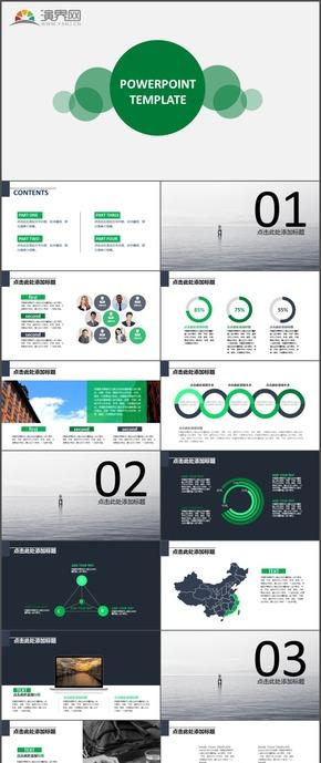 绿色计划总结商业计划书时尚动态PPT模板60