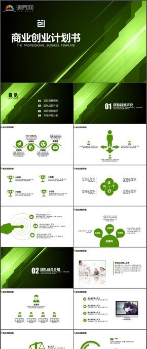 綠色漸變商業創業計劃書時尚PPT模板27