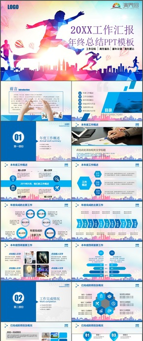 商务报告商务展示工作计划总结PPT模板77