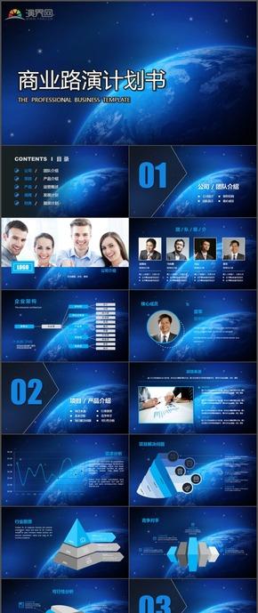 蓝色星球星云商业路演计划书PPT模板93