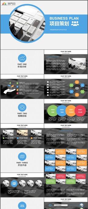 项目策划商务商业计划书时尚PPT模板117