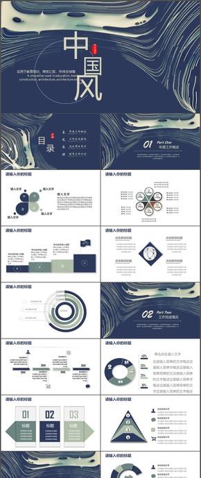 中国风教育培训商务汇报年终总结ppt模板3