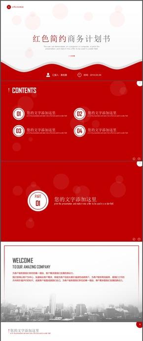 红色简约商务计划书时尚动态ppt模板18