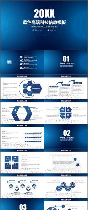 蓝色高端科技信息新品发布ppt模板16