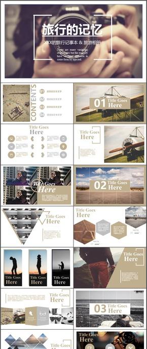 旅行相册旅行的记忆时尚动态ppt模板3