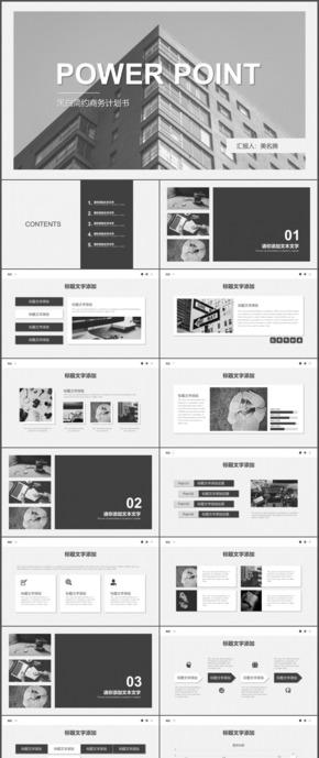 黑白简约商务计划书ppt模板2
