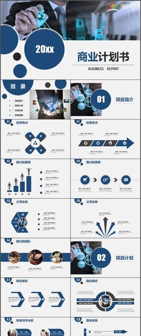 蓝色计划总结商业计划书圆形科技PPT模板121