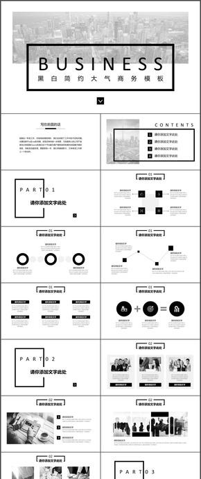 黑白简约大气商务ppt模板3
