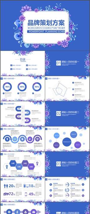 婚礼品牌发布化妆品品牌策划方案ppt模板15