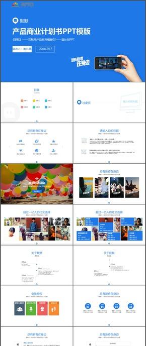 互联网产品商业计划书软件通讯PPT模板34