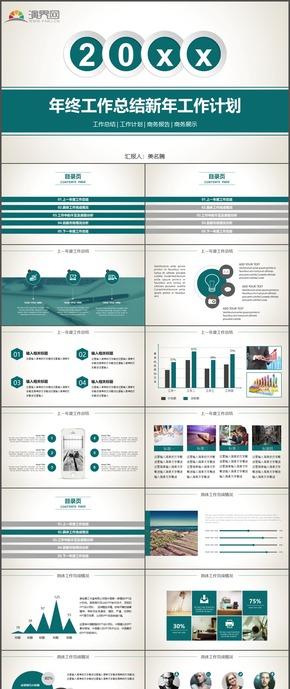 商务报告商务展示工作总结计划PPT模板15