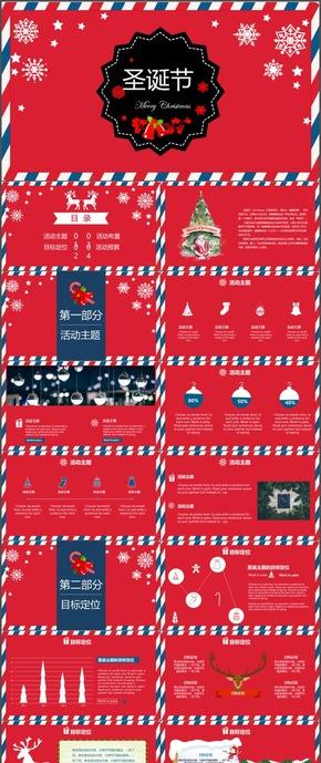 圣诞节快乐圣诞老人活动策划信封ppt模板8